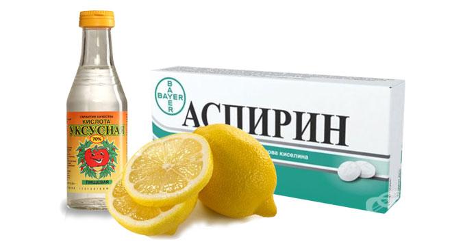 аспирин-лимон-уксус