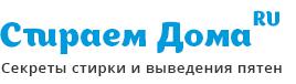 СтираемДома.ру