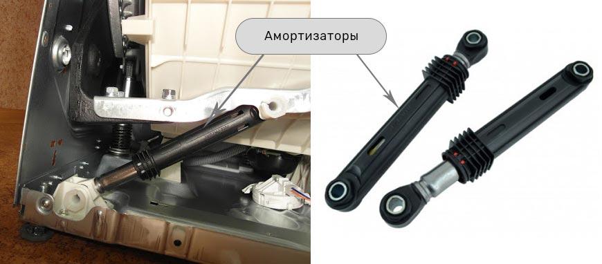 амортизаторы-для-стиральной-машины