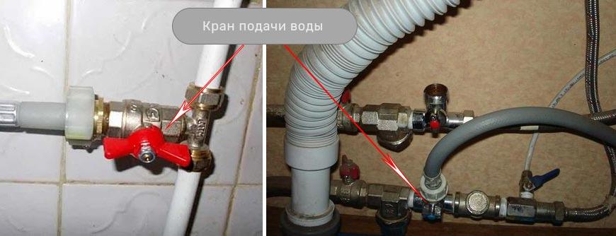 кран-подачи-воды