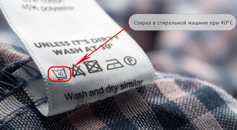 стирка-пиджака